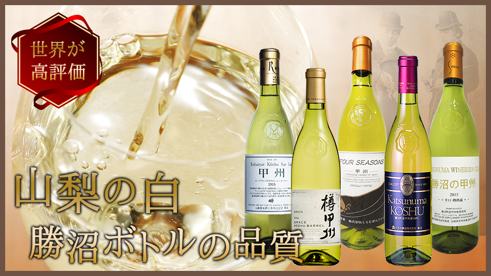 山梨の白、勝沼ボトルの品質