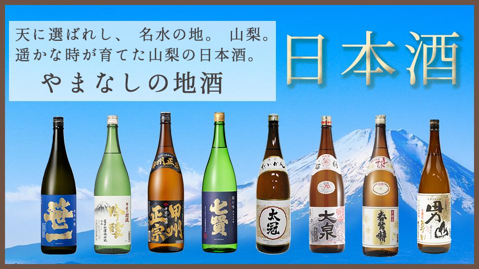 天に選ばれし、名水の地 山梨の日本酒
