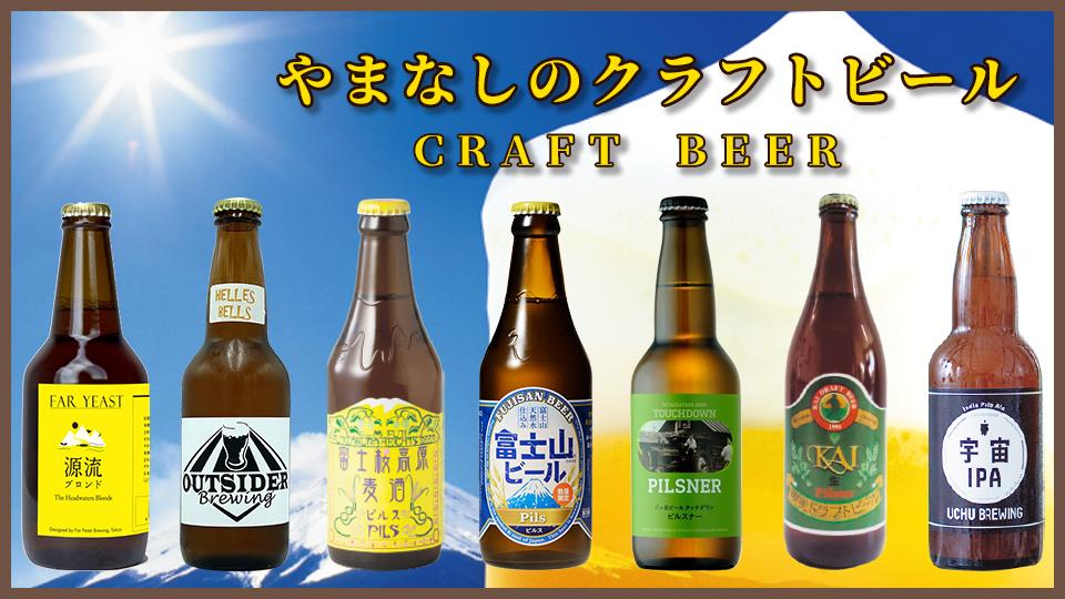 富士山ワイン・富士山ジュース・富士山ウイスキー・富士山ビール
