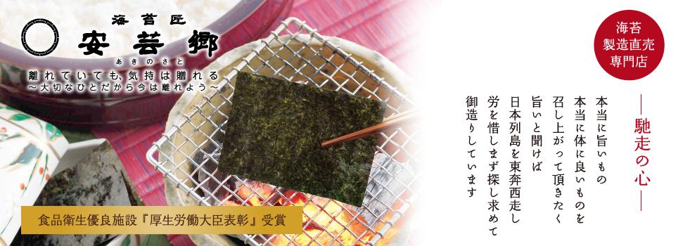 海苔製造直売店専門店 馳走の心本当に旨いもの本当に体に良いものを召し上がって頂きたく旨いと聞けば日本列島を東奔西走し労を惜しまず探し求めてお造りしています 食品衛生有料施設厚生労働大臣彰受賞