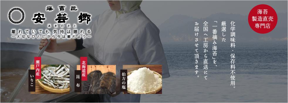 化学調味料保存料不使用 厳選した一番摘み海苔を、全国へ工房から直送にてお届けさせて頂きます。