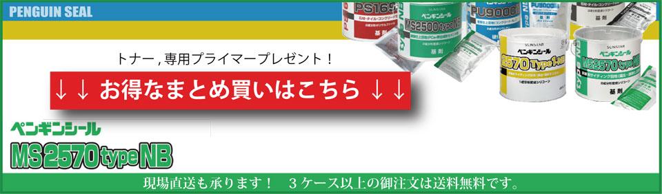 サンスター技研 コーキング シーリング