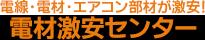 電線・電材・エアコン部材が激安!|電材激安センター