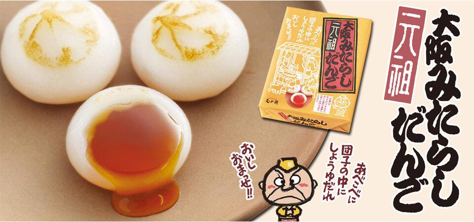 だんごの中にしょうゆだれ『元祖大阪みたらしだんご』