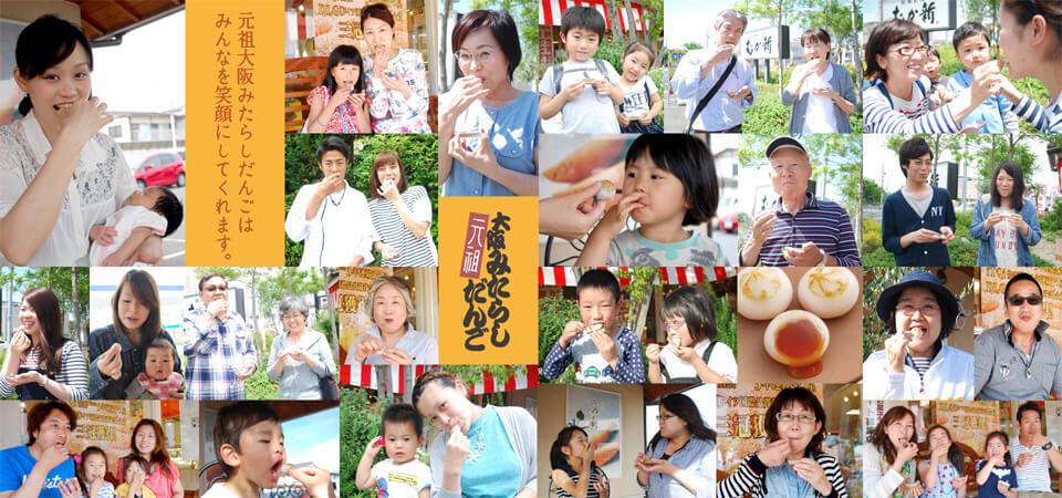 元祖大阪みたらしだんごはみんなを笑顔にしてくれます。