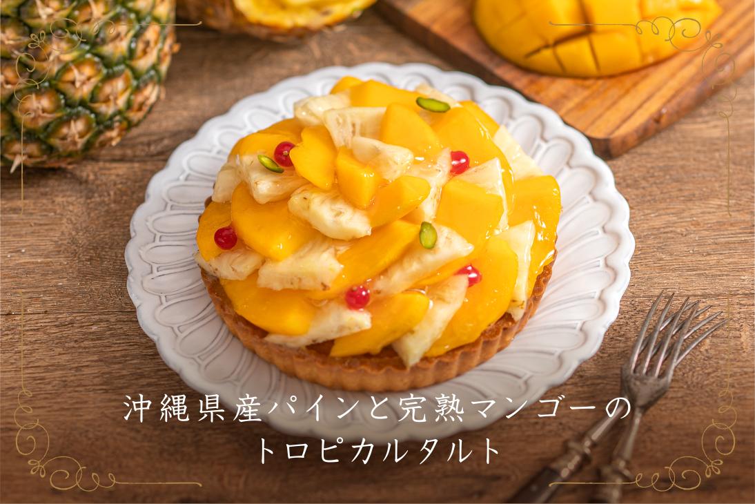 おうちでラ・メゾン 対象商品20%OFFキャンペーン/期間限定:8/7(金)~8/31(月)