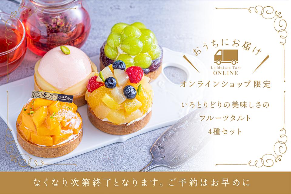 紅茶と濃厚ショコラの秋色「ハートのベイクドショコラ」