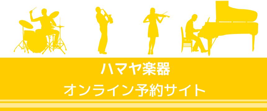 ハマヤ楽器オンライン予約