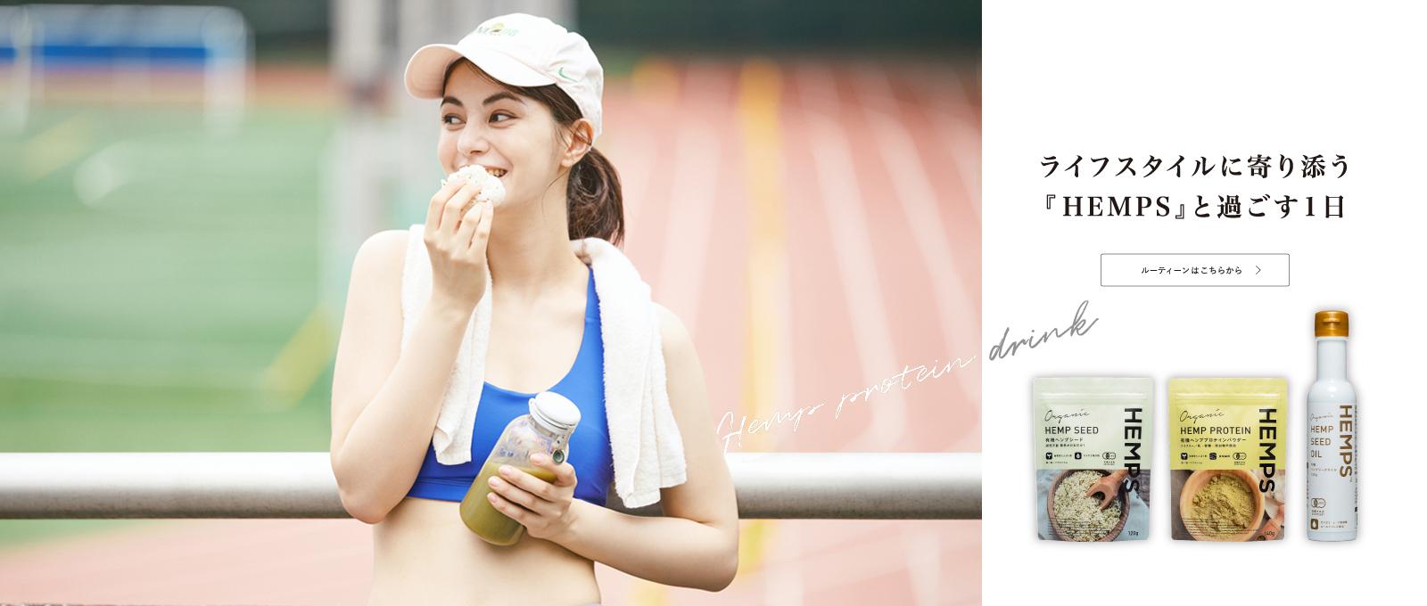 毎月8日はSpecialDay!ヘンプフーズオンラインサイトのお買い物で使える800円クーポン進呈