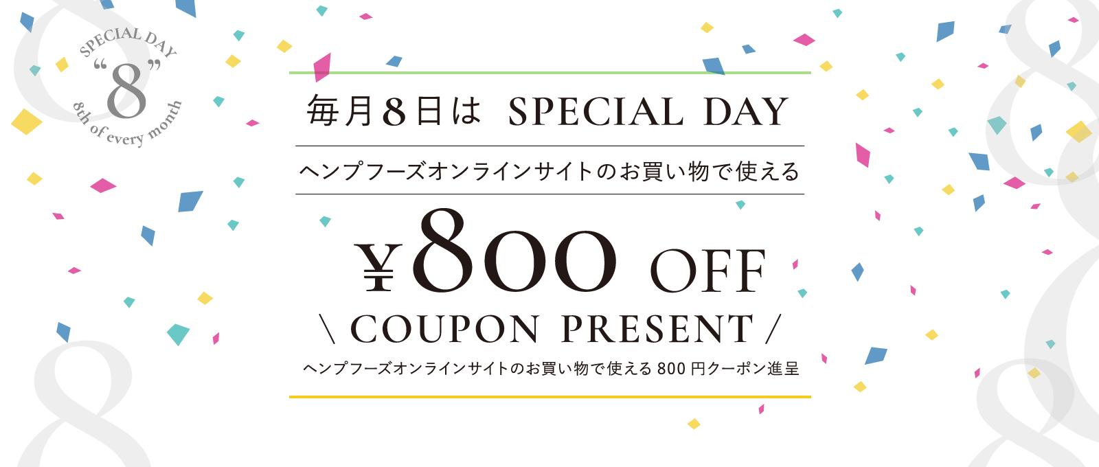 新しいヘンプシードオイルの提案 ヘンプシードオイルプラス80新発売! HEMPSEEDOIL+80MG