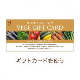 VEGE GIFT CARD 「ギフトカードを使う」