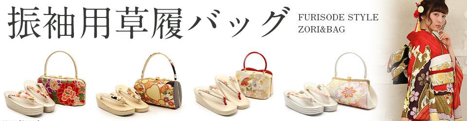 紗織 草履バッグ ブランド 日本製 国産