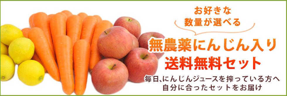にんじんジュース野菜セット福袋