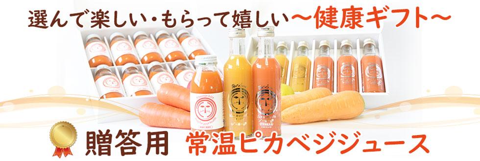 にんじんミックスジュースお試しセット