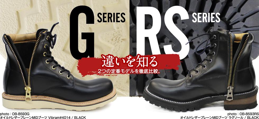 GとRS徹底比較