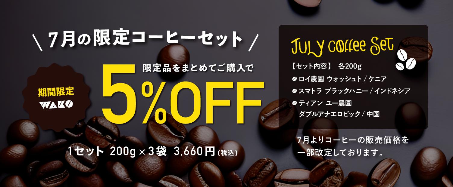 WAKO10月のキャンペーン