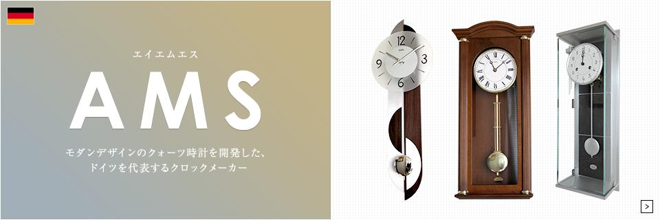 AMS 掛け時計