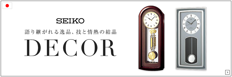 SEIKO DECOR 掛け時計