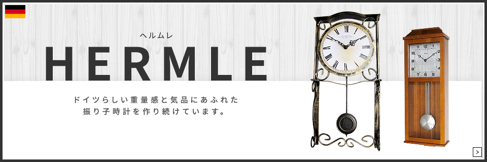 HERMLE 掛け時計
